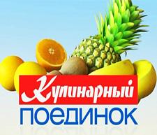 """""""Кулинарный поединок"""" - НТВ"""